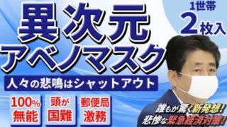 石田純一 コロナ 経路