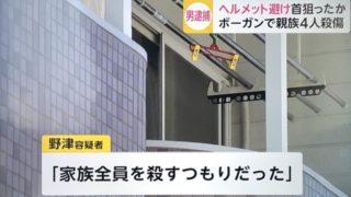 宝塚 市 ボーガン
