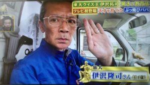 伊沢 拓司 実家