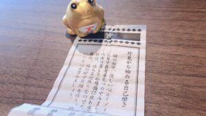 新潟三社神社カエルおみくじ画像