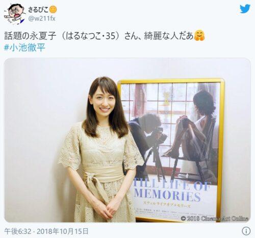 小池徹平と結婚した嫁・永夏子画像