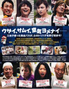 小池徹平嫁の永夏子と共演した映画画像