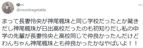 神尾楓珠イケメン俳優画像