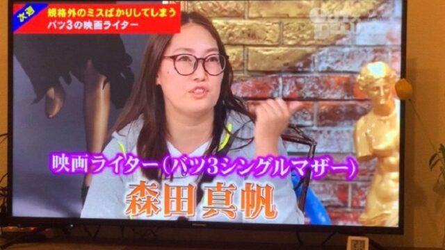 森田真帆映画ライター画像