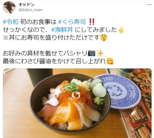 くら寿司アレンジ裏メニュー画像