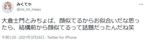 みちょぱと彼氏の大倉士門画像