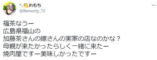 加藤茶の妻・加藤綾菜実家の焼肉屋画像