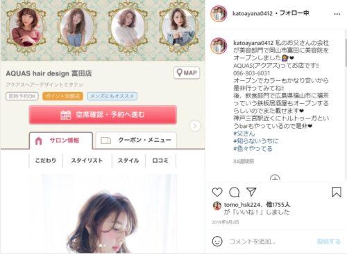 加藤茶の妻・加藤綾菜実家の美容院画像