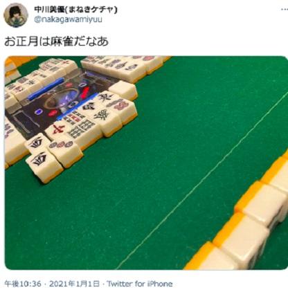 中川美優(まねきケチャ)画像