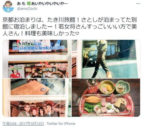 大野智京都の旅館画像