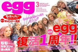 ギャル雑誌egg画像