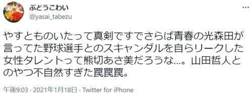 さらば青春の光森田ゴシップ好き画像