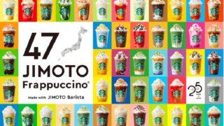 スタバ地元フラペチーノ画像