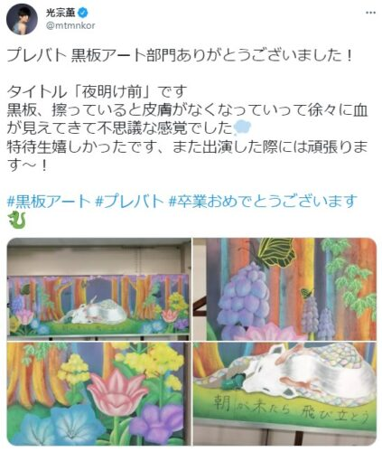 光宗薫黒板アート画像