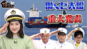 働く巨大船博士ちゃん中村一朗太画像