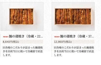 うなぎ職人緒方弘のお店画像