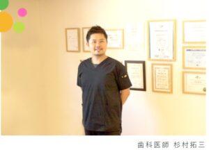 杉村太蔵実家歯医者の父親画像