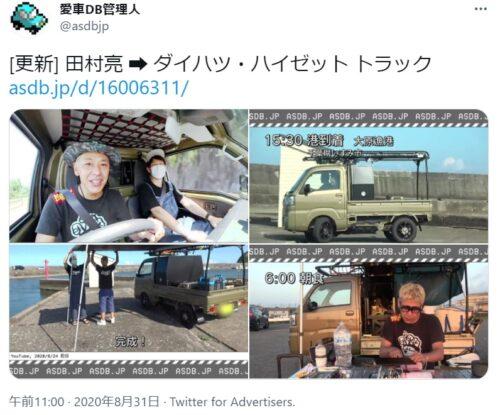 ロンブー田村亮愛車画像
