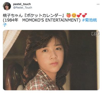 菊池桃子若い頃の画像