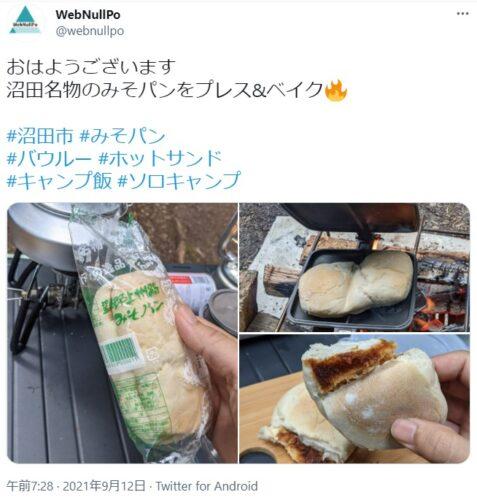マツコの知らない世界ローカルパン酒井雄二おすすめ画像