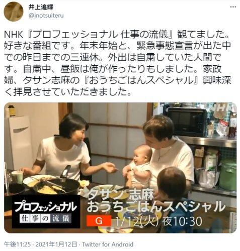 家政婦タサン志麻さん旦那と子供画像