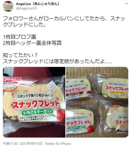 ローカルパン酒井雄二おすすめ画像