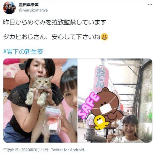 豊田真奈美新生姜画像