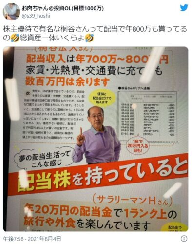 株主優待桐谷さん画像