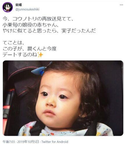 小栗旬と山田優の娘画像